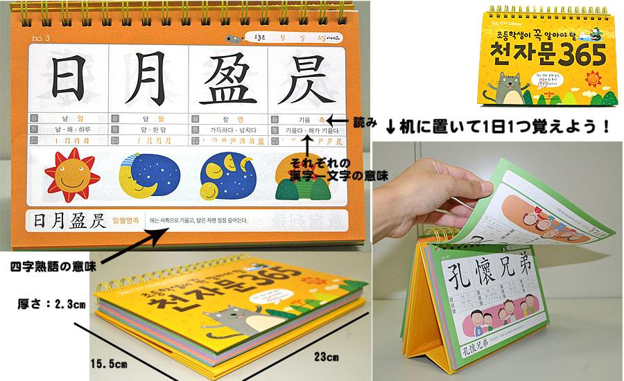 韓国語学習教材販売 韓国情報 ... : 小学生 四字熟語 : 小学生