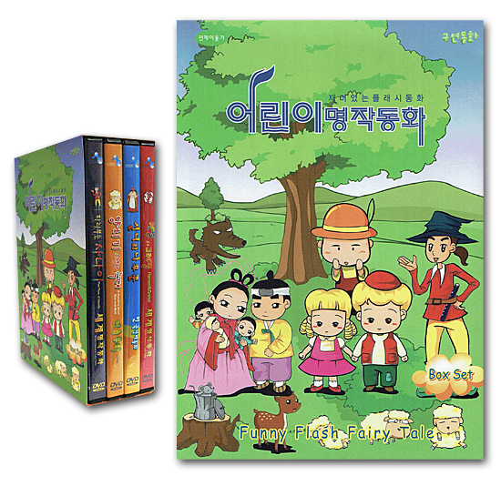 DVD 口演童話フラッシュアニメーション 子供名作童話 4枚セット