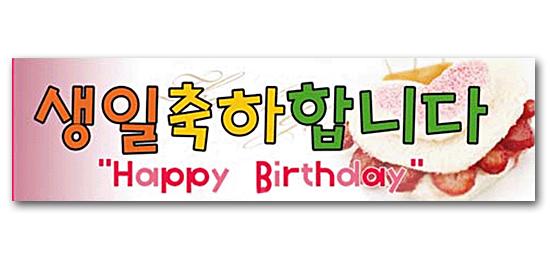日 おめでとう 韓国 語 誕生